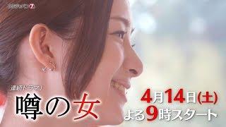 連続ドラマJ「噂の女」第1話 BSジャパン