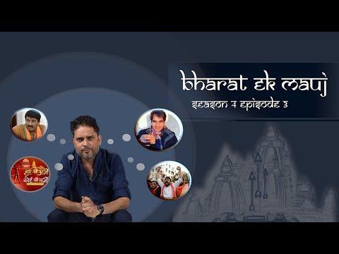 JNU protests, Sone wala Dudh, Air pollution and Ayodhya Verdict: Bharat ek Mauj S4 E3