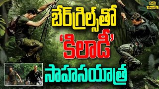 Akshay Kumar To Feature In 'Into The Wild' With Bear Grylls | Man Vs Wild Latest | Mana Telugu