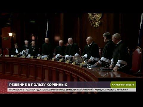 Конституционный суд постановил пресечь нарушения прав КМНС на охоту