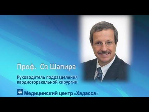 Кардиохирургия в Израиле: профессор Оз Шапира комментирует операцию по повторной замене клапана