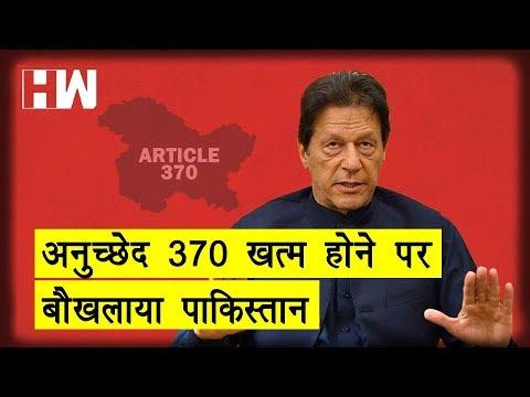 हेडलाइंस : कश्मीर पर बौखलाया पाकिस्तान, भारत से तोड़े व्यापारिक रिश्ते