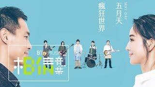 Mayday五月天 [ 瘋狂世界 World Crazy #MaydayBlue20th ] Official Music Video