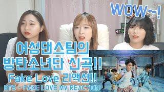 여성댄스팀의 방탄소년단 BTS - FAKE LOVE MV REACTION 뮤비 리액션