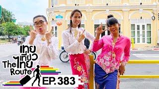 เทยเที่ยวไทย The Route | ตอน 383 | พาเที่ยว จ.ภูเก็ต ตอน 2