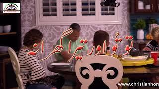 Acts (Emaal) 16/31 Urdu video Bible verses