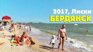 БЕРДЯНСК 2017 район Лиски жильё пляжи и прекрасный отдых на море