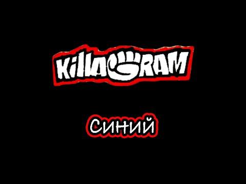 KillaGram – Синий