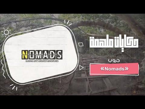 حكايات ملهمة | «nomads».. من مجموعة على فيسبوك إلى منصة احترافية لتبادل خبرات السفر