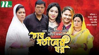 Bangla Movie: Char Shotiner Ghor |  Alamgir, Shabnur, Moyuri