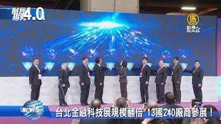 【財經趨勢4.0】蔡英文訪南科晶圓18廠 台積電:台灣是全世界最好選擇!