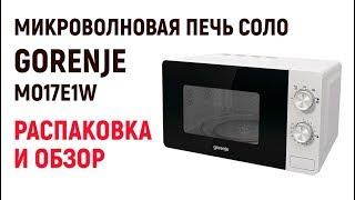 Микроволновая печь GORENJE / распаковка и обзор