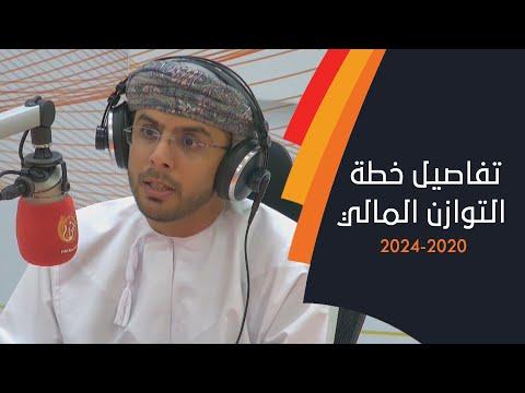 تفاصيل خطة التوازن المالي (2020 2024) مع خالد البوسعيدي مدير دائرة الإعلام والتواصل بوزارة المالية