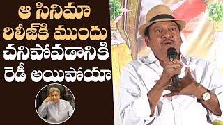 Rajendra Prasad Emotional Speech @ Tholubommalata Movie Press Meet