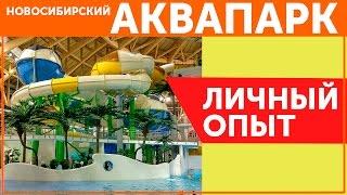 Идём в Новосибирский Аквапарк (Аквамир). Личный опыт!
