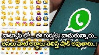 WhatsApp Emojis And Their Hidden Meanings Know Here ! | Oneindia Telugu