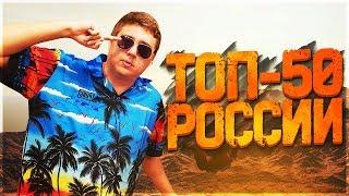 ЗАЛЕТ В ТОП-34 РОССИИ!! PUBG PLAYERUNKNOWN
