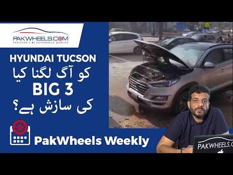 Hyundai Tucson Caught Fire | Zero Is The New Hero | PakWheels Weekly