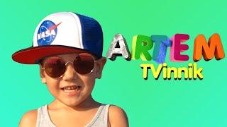 Детский канал / Artem TVinnik / Трейлер к каналу