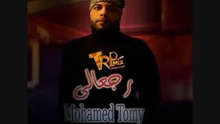 اغنية رجعالي - محمد حسن تومي 2018 تحميل MP3