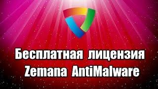 Лицензия облачного антивирусного сканера Zemana AntiMalware Premium с защитой в режиме реального времени, дополнительный уровень защиты, совместимый с вашим антивирусом, антишпионом или фаерволом.  Скачать Zemana AntiMalware Premium: