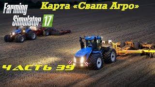 Farming Simulator 2017 Свапа Агро. Часть 39. Завод растительных масел.