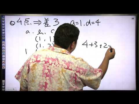 酒井のどすこい!センター数学IA #057 第9講 第3問