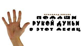 Мухаммад Хоблос - Помаши рукой дуньи в этот месяц [2018]