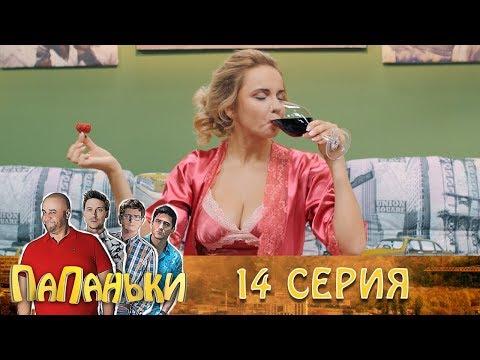 Папаньки 14 серия 1 сезон 🔥 Семейные моменты, юмор и приколы от Дизель Студио