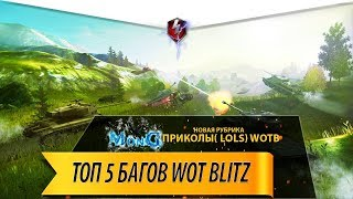 Топ 5 багов Wot Blitz #1| Приколы WotB | Lols Blitz