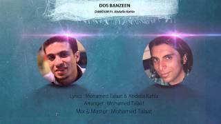 مازيكا Damdum Ft. Abdalla Kahla - Doos Banzeen / دمدوم و كحلة - دوس بنزين تحميل MP3