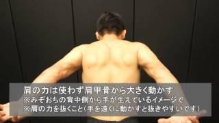 【Athlete トレーニング】肩甲骨の可動域と連動を高める体操③【菊野克紀】