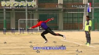 【洛南高校のスピードトレーニング②】スタートダッシュを向上させる立幅ダッシュ
