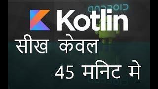 Learn Kotlin in 45 Minutes ( हिन्दी)