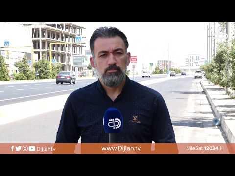 شاهد بالفيديو.. مراسلنا : عراقيل كثيرة تعترض حسم ملفات الرواتب والديون والنفط والموازنة في كردستان