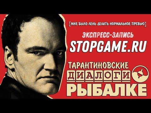 Тарантиновские диалоги о рыбалке - [экспресска] • StopGame.ru