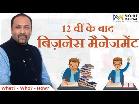 Business Management Studies in Hindi  Career in Business Management   बिज़नेस मैनेजमेंट 12वीं के बाद