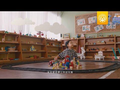 和我一起上準公共幼兒園吧!