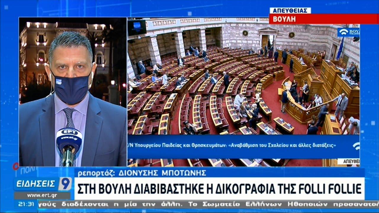 Στη βουλή η δικογραφία της Folli Follie | 03/02/2021 | ΕΡΤ