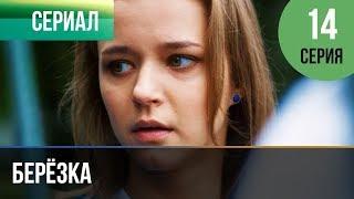 ▶️ Берёзка 14 серия - Мелодрама | Фильмы и сериалы - Русские мелодрамы