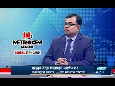 Ekushey Business || মাহবুব এইচ মজুমদার এফসিএমএ || 25 February 2020 || ETV Business