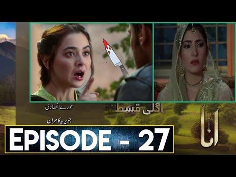 Anaa Episode #27 || Anna Episode 27 Promo & Teaser || Anna New Epi || Full Review - HUM TV