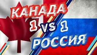 КАНАДА vs РОССИЯ (CCCР) - Один на один