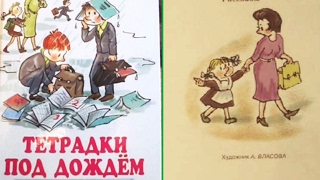 Тетрадки под дождем, Виктор Голявкин #2 аудиосказка онлайн