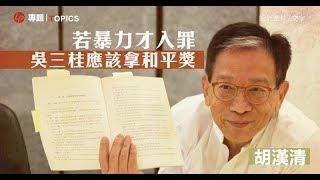 取締民族黨 胡漢清:若暴力才入罪,吳三桂放清兵入關應該拿和平獎