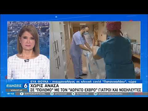 """Πνευμονολόγος Covid στο """"Παπανικολάου"""": Κάνουμε τεράστιο αγώνα, δίνουμε μάχη με τον χρόνο"""