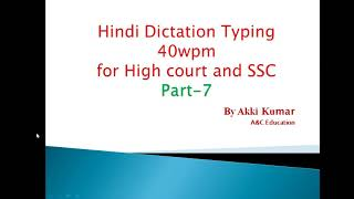 25 wpm || Typing dictation for beginners || Hindi || KVS, SSC, UPPCL