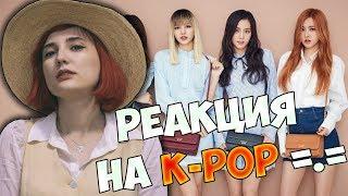 РЕАКЦИЯ НА: k-pop клипы! [TarelkO]