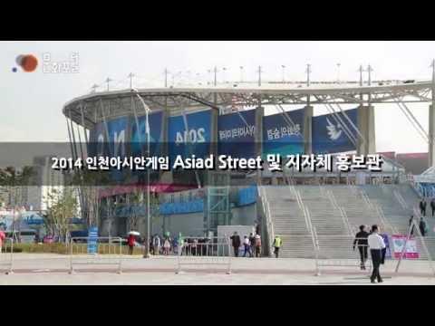 풍성한 축제의 거리 Asiad Street