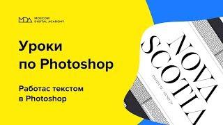 Работа с текстом в Photoshop 2-часть [Moscow Digital Academy]